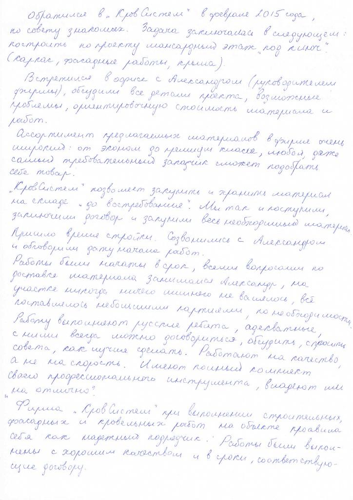 Отзыв Виктор Константинович стр.1