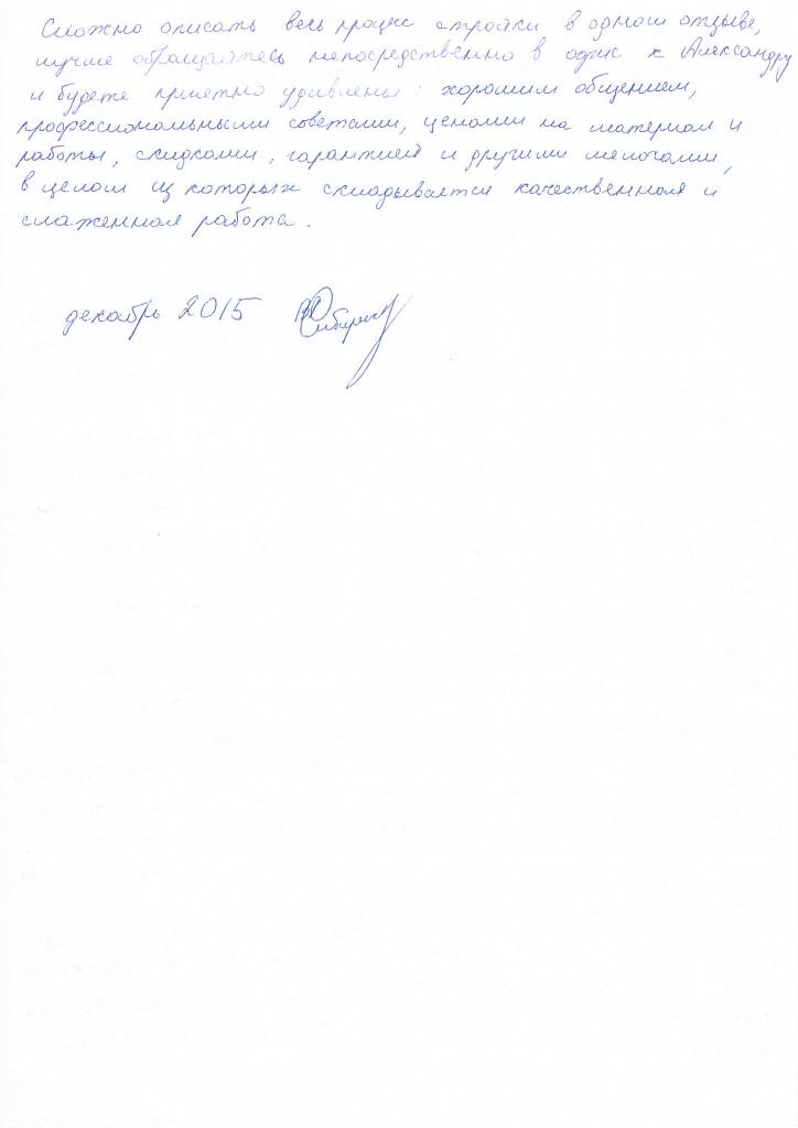 Отзыв Виктор Константинович стр.2