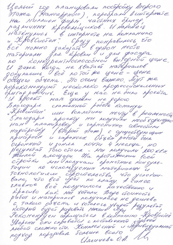 Отзыв Ильичёва О.А. декабрь 2015г. (1)