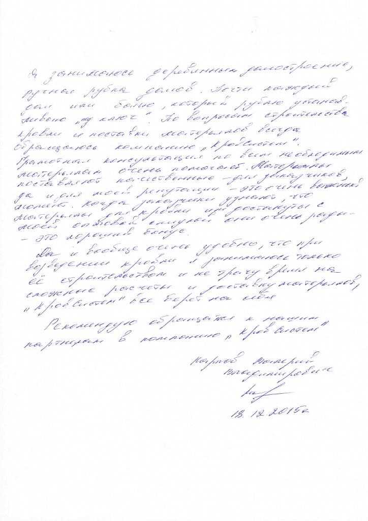 Отзыв Карпов ВВ