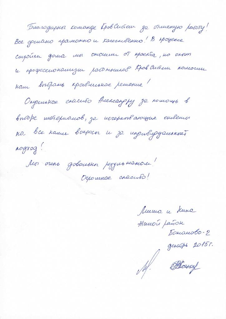 Отзыв Михаил и Нина Мартыновы