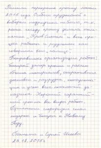 Отзыв Татьяна и Сергей Исаевы