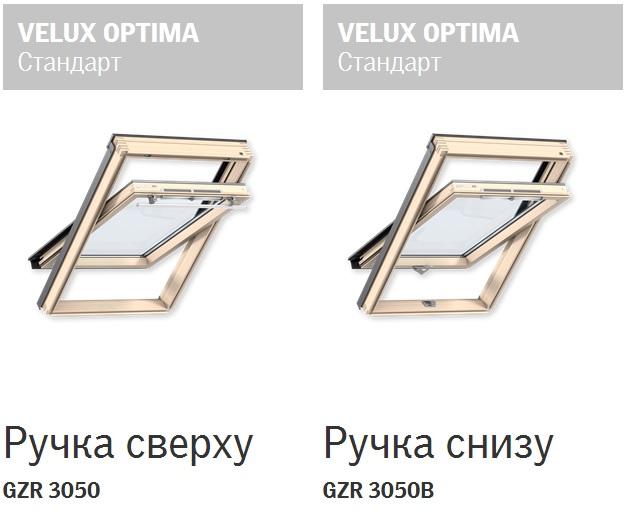 Велюкс Оптима