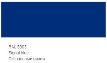 сигнально-синий