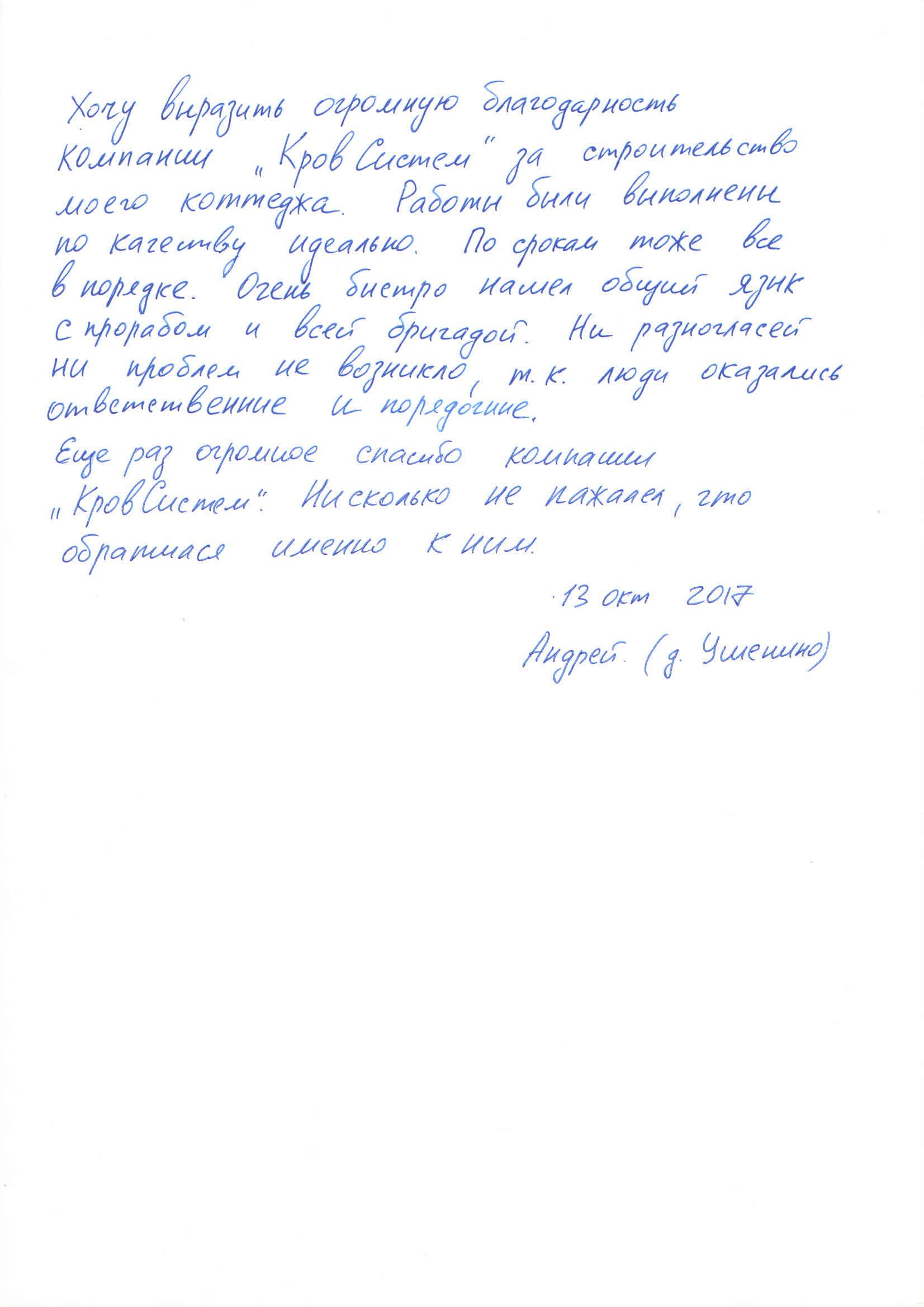Барсков А.Н. (д. Ушенино)