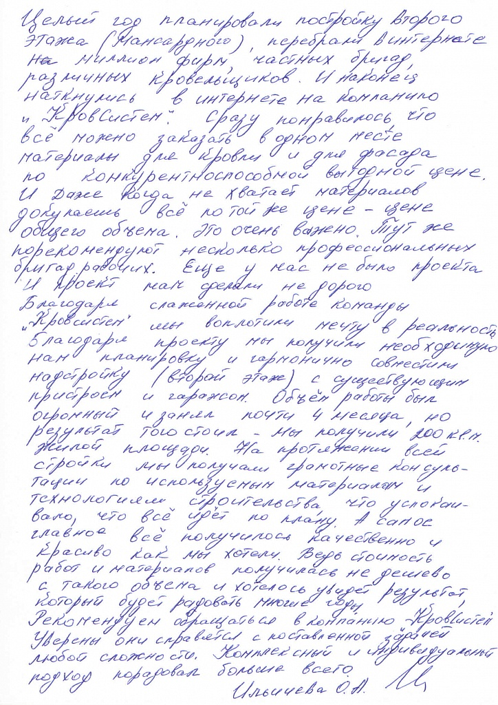 Ильичева О.А.